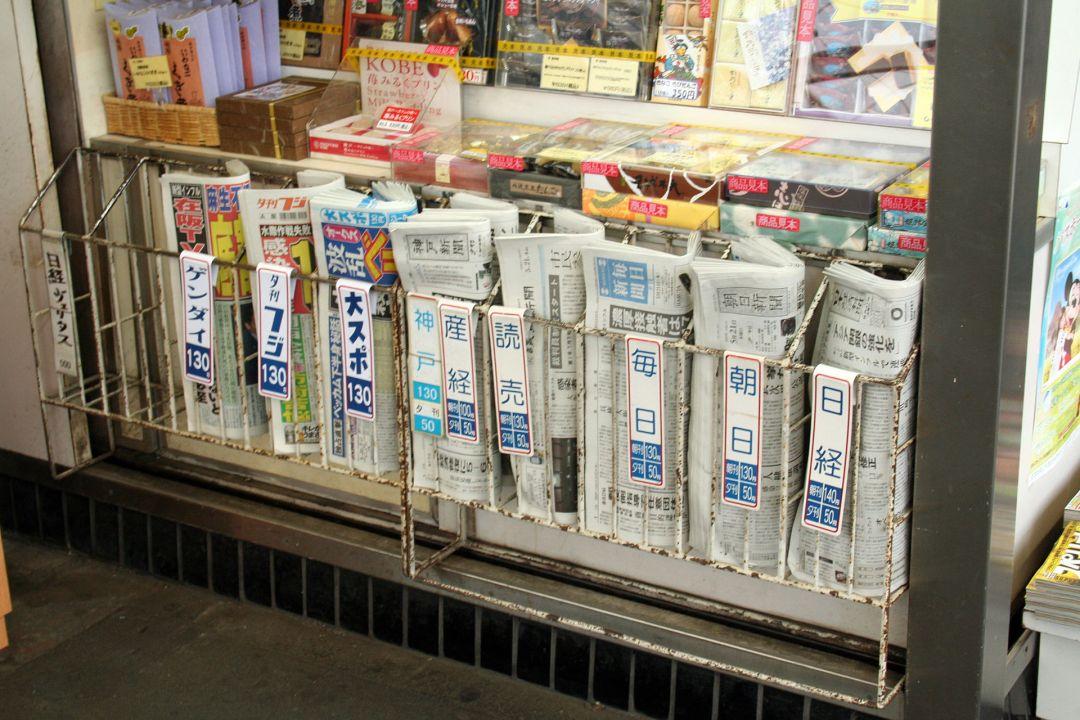 Jornais no Japão