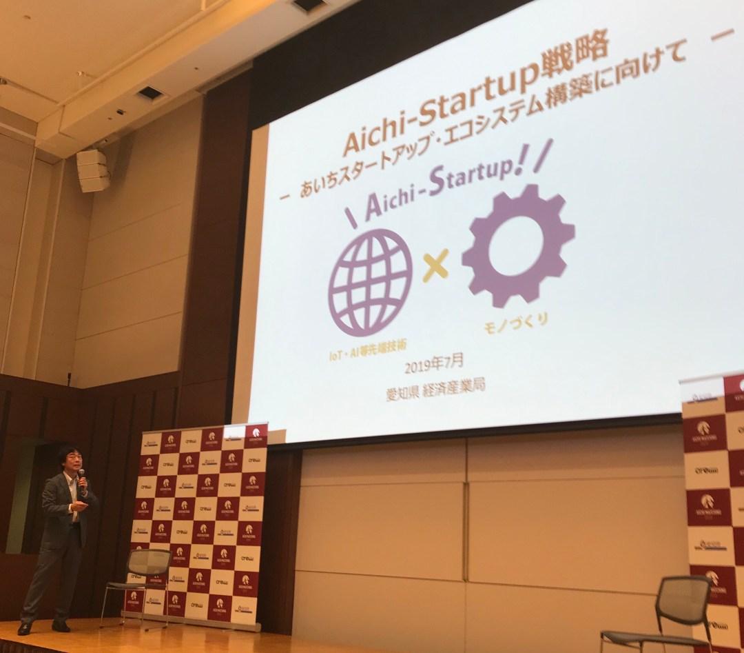 Aichi Startup = 愛知スタートアップ