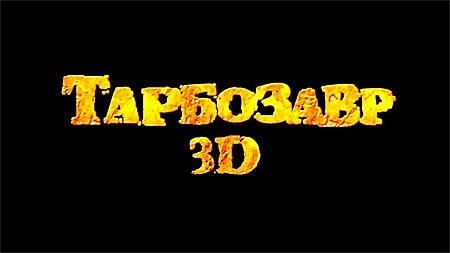 Тарбозавр 3D мультфильм 2011 смотреть