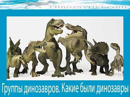 Группы динозавров: какие были динозавры