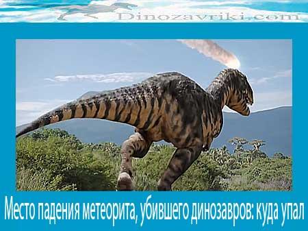 Место падения метеорита убившего динозавров: куда упал