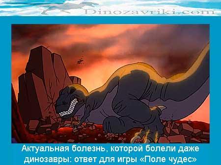 Актуальная болезнь динозавров: ответ для игры Поле чудес