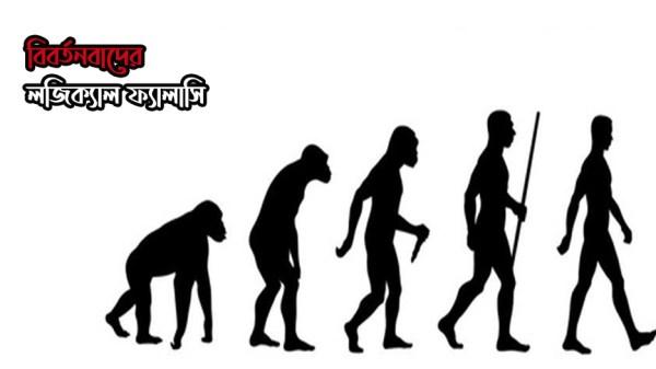 Evolution বিবর্তনবাদ-dinratri.net
