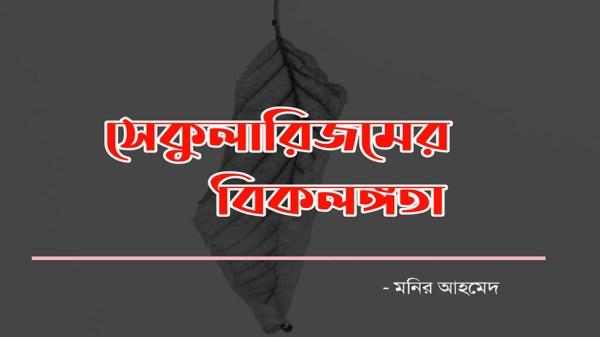 সেকুলারিজম-dinratri.net