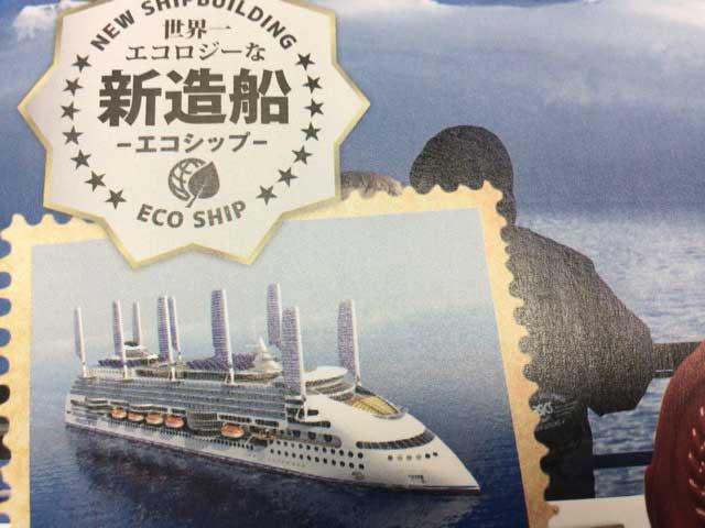 ピースボート新造船