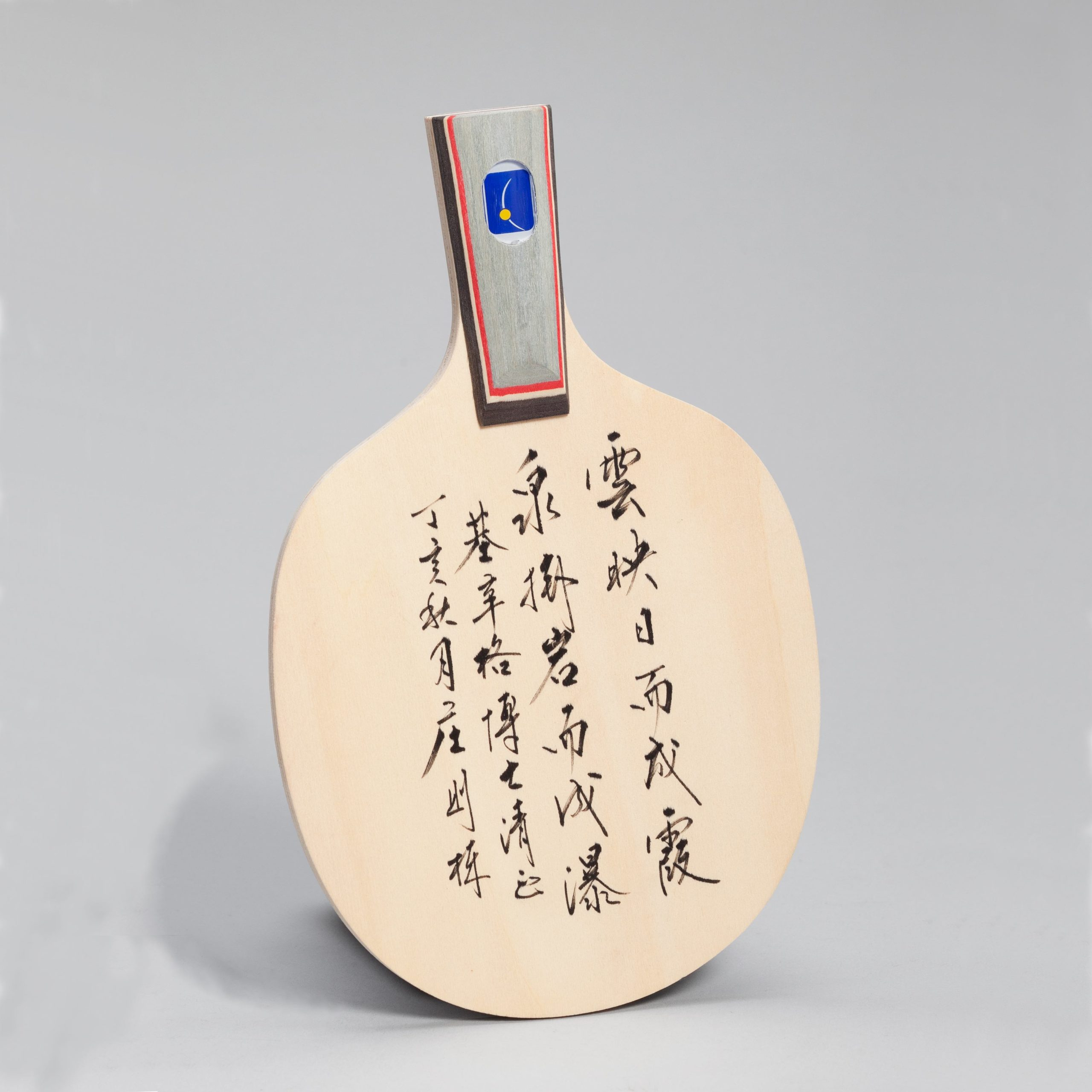 inscribed ping pong paddle