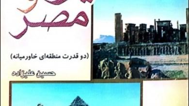 تصویر از تاریخ روابط ایران و مصر