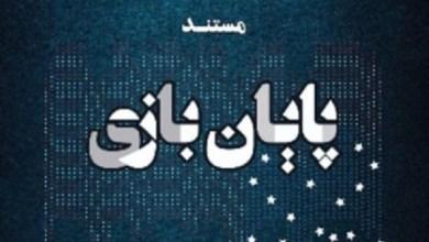 """تصویر از واکنش وزارت خارجه به مستند """"پایان بازی"""""""