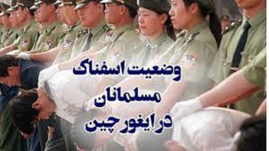 تصویر از چرا جمهوری اسلامی درباره سرکوب مسلمانان ایغور سکوت کرده؟