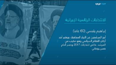 تصویر از السباق الرئاسی فی ایران. ما هو متوقع(تی آر تی العربیه)
