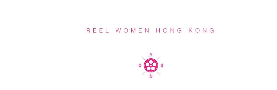 Reel Women Hong Kong