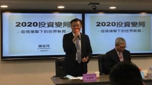 上海商業銀行文教基金會-2020投資變局-呂毓卿協理開場