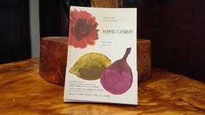 小說-初戀情人的秘密-作者薇若妮克.歐樂蜜(Veronique Olmi)