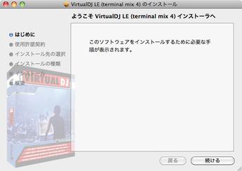 Virtual DJ LE インストール手順 Mac 4