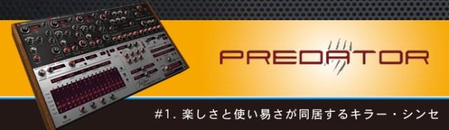 predator_vol1_690