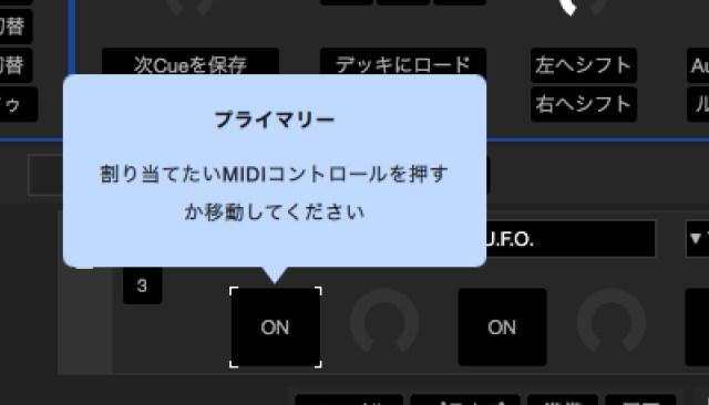 MIDIコントローラに割り当てたい機能をクリック