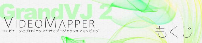 vj-videomapper-0-690