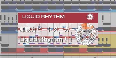 liquid_mokuji