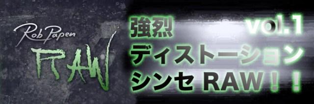 【連載もくじ】強烈ディストーションシンセRAW!!