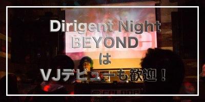 Dirigent Night BeyondはVJデビューも歓迎