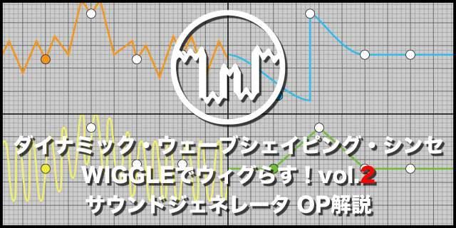 wiggle_02-2000