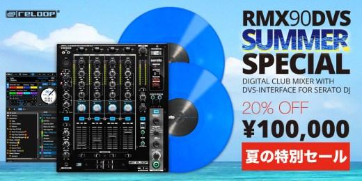 【夏の特別セール】Reloop RMX-90 DVS【20%オフ】