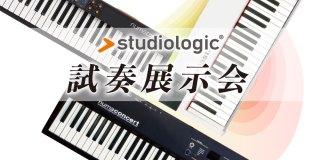 【島村楽器】Studiologic試奏展示会(仙台イービーンズ店)