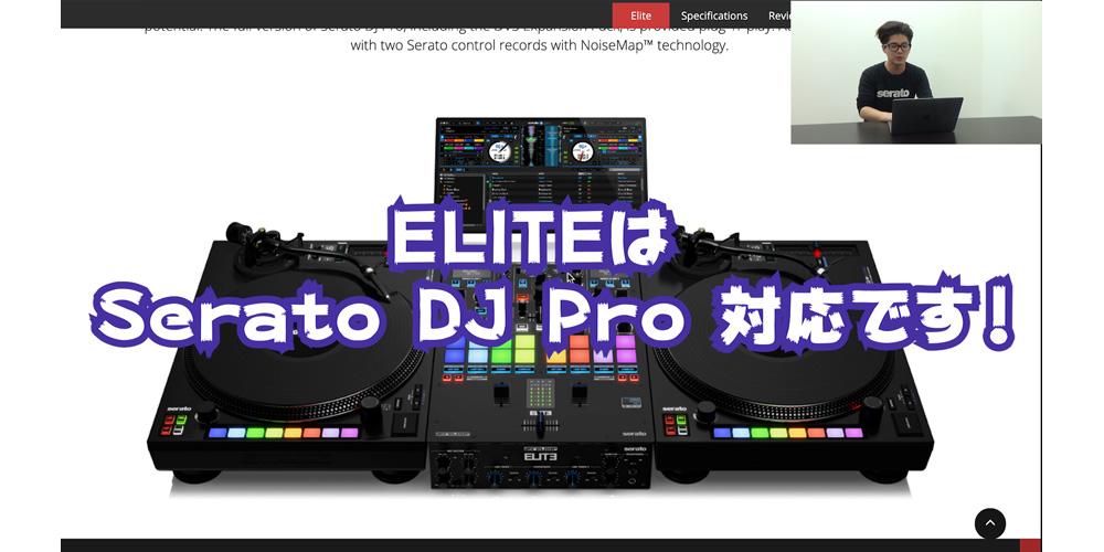 【DJ連載-108-】ELITE 早く日本に来ないかなー?