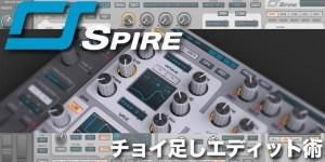 Spireのプリセットサウンドを更に良くするチョイ足しエディット術 vol.9