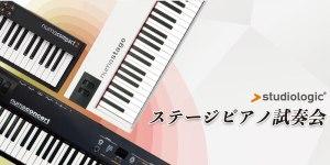 【島村楽器】Studiologicステージピアノ試奏会(セレオ国分寺店)