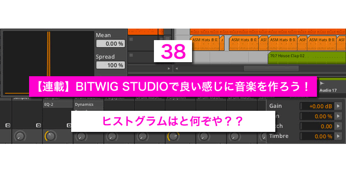 【連載】BITWIG STUDIOで良い感じに音楽を作ろう!【38】