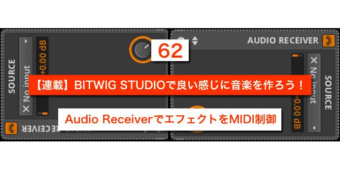 【連載】BITWIG STUDIOで良い感じに音楽を作ろう!【62】