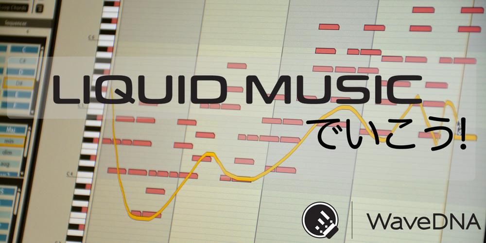 Liquid Music でいこう! vol.38