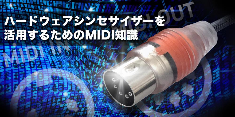 【連載もくじ】ハードウェアシンセサイザーを活用するためのMIDI知識