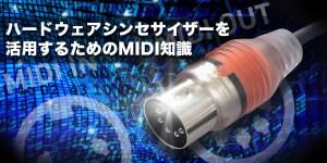 ハードウェアシンセサイザーを活用するためのMIDI知識 vol.9