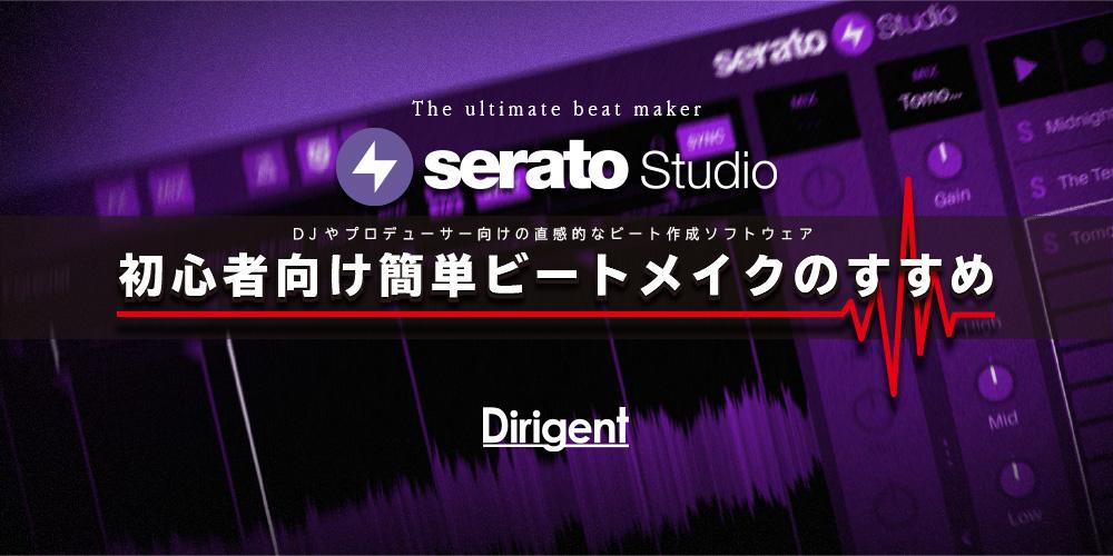 Serato Studioで初心者向け簡単ビートメイクのすすめ Vol.6
