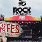 【ROCK IN JAPAN FESTIVAL2019】夏フェスを彩るアーティストたち!ライブ映像公開