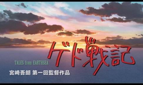 『ゲド戦記』 特報【6月26日(金)上映開始】