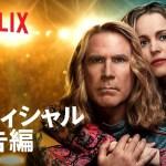 『ユーロビジョン歌合戦 〜ファイア・サーガ物語〜』予告編 - Netflix
