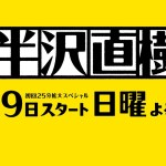 『半沢直樹』制作発表会見!!【TBS】