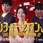 【公式】初公開!4月期月9『コンフィデンスマンJP』スペシャルダイジェスト!!