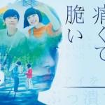 『青くて痛くて脆い』予告【8月28日(金)公開】