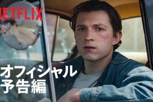 トム・ホランド&ロバート・パティンソン主演『悪魔はいつもそこに』予告編 - Netflix