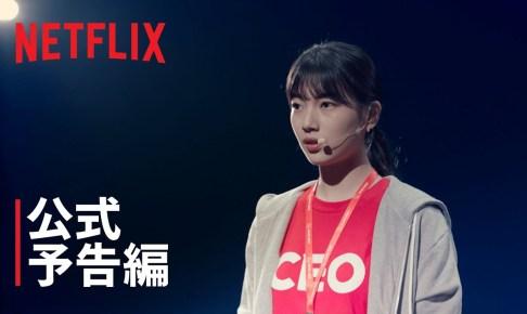 『スタートアップ: 夢の扉』 | メイン予告編 | Netflix