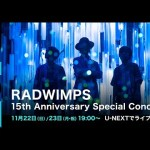 "<span class=""title"">【セットリスト】RADWIMPS 15th Anniversary Special Concert</span>"