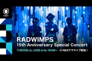 『RADWIMPS 15th Anniversary Special Concert』をU-NEXTで11/23(月)にライブ配信!