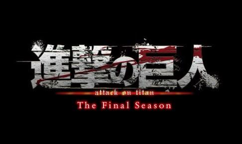 TVアニメ「進撃の巨人」The Final Season PV