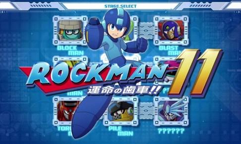『ロックマン11 運命の歯車!!』プロモーション映像 第2弾