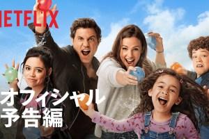 ジェニファー・ガーナー主演『YESデー ~ダメって言っちゃダメな日~』予告編 - Netflix