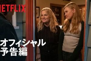 『モキシー ~私たちのムーブメント~』予告編 - Netflix